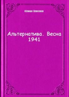 Обложка книги  - Альтернатива. Весна 1941