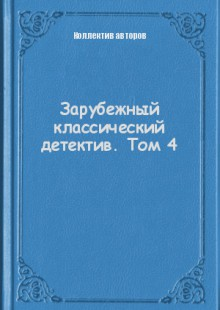 Обложка книги  - Зарубежный классический детектив. Том 4