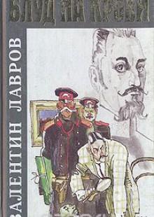 Обложка книги  - Блуд на крови