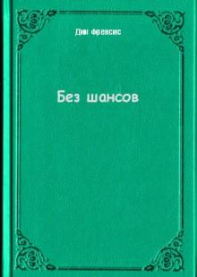 Обложка книги  - Без шансов
