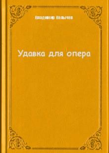 Обложка книги  - Удавка для опера
