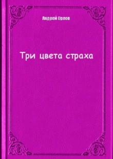 Обложка книги  - Три цвета страха