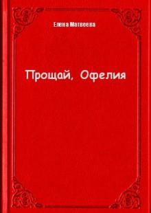 Обложка книги  - Прощай, Офелия