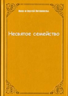 Обложка книги  - Несвятое семейство