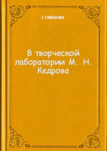 Обложка книги  - В творческой лаборатории М. Н. Кедрова