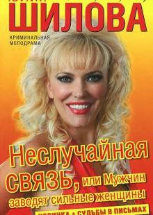 Обложка книги  - Неслучайная связь, или Мужчин заводят сильные женщины