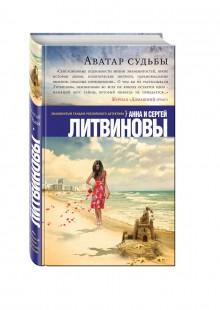Обложка книги  - Аватар судьбы
