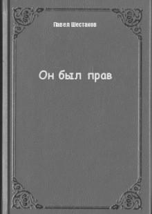 Обложка книги  - Он был прав