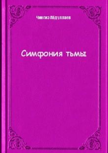 Обложка книги  - Симфония тьмы