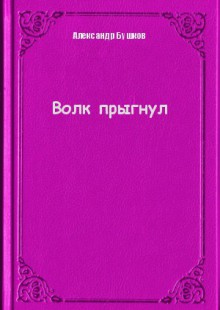Обложка книги  - Волк прыгнул