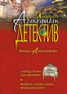 Обложка книги  - Ларец графа Сен-Жермен. Монета Александра Македонского