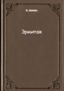 Обложка книги  - Эрмитаж