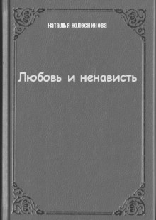 Обложка книги  - Любовь и ненависть