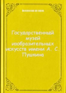 Обложка книги  - Государственный музей изобразительных искусств имени А. С. Пушкина