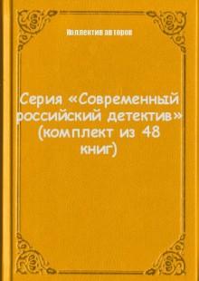 Обложка книги  - Серия «Современный российский детектив» (комплект из 48 книг)