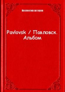 Обложка книги  - Pavlovsk / Павловск. Альбом