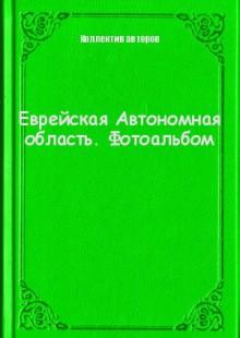 Обложка книги  - Еврейская Автономная область. Фотоальбом