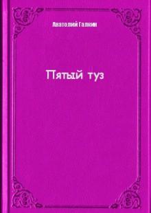 Обложка книги  - Пятый туз