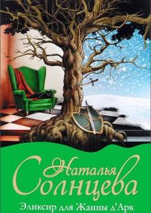 Обложка книги  - Эликсир для Жанны д' Арк