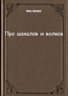 Обложка книги  - Про шакалов и волков