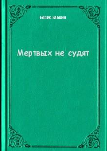 Обложка книги  - Мертвых не судят