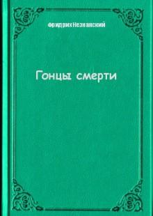 Обложка книги  - Гонцы смерти