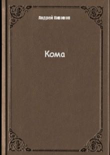 Обложка книги  - Кома