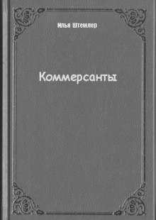 Обложка книги  - Коммерсанты