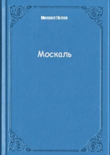 Обложка книги  - Москаль