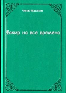 Обложка книги  - Факир на все времена
