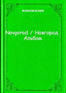 Обложка книги  - Novgorod / Новгород. Альбом
