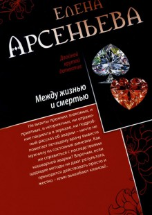 Обложка книги  - Между жизнью и смертью. Голос крови