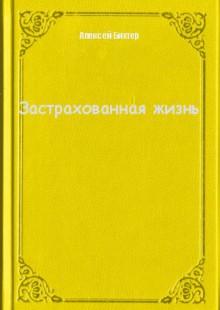 Обложка книги  - Застрахованная жизнь