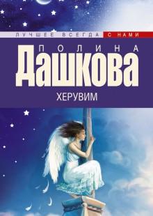 Обложка книги  - Херувим