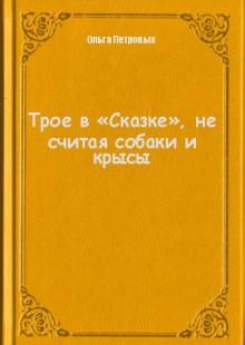 Обложка книги  - Трое в «Сказке», не считая собаки и крысы