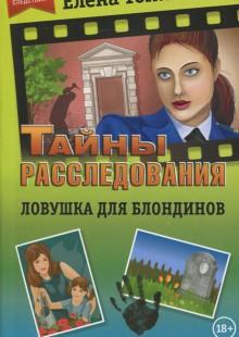 Обложка книги  - Ловушка для блондинов