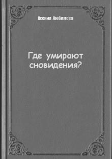 Обложка книги  - Где умирают сновидения?