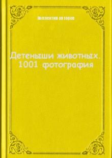 Обложка книги  - Детеныши животных. 1001 фотография