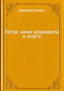 Обложка книги  - Когда меня вскрывали в морге