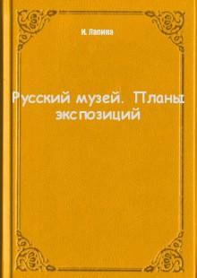 Обложка книги  - Русский музей. Планы экспозиций