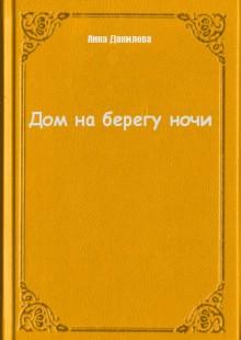 Обложка книги  - Дом на берегу ночи