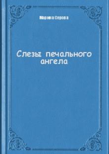 Обложка книги  - Слезы печального ангела