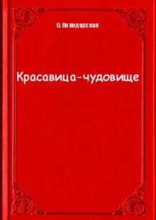 Обложка книги  - Красавица-чудовище