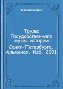 Обложка книги  - Труды Государственного музея истории Санкт-Петербурга. Альманах, №6, 2001