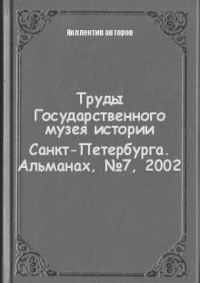Обложка книги  - Труды Государственного музея истории Санкт-Петербурга. Альманах, №7, 2002