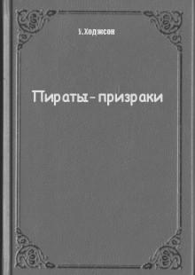 Обложка книги  - Пираты-призраки