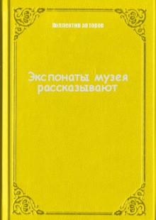 Обложка книги  - Экспонаты музея рассказывают