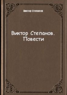 Обложка книги  - Виктор Степанов. Повести