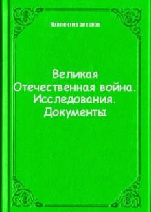 Обложка книги  - Великая Отечественная война. Исследования. Документы