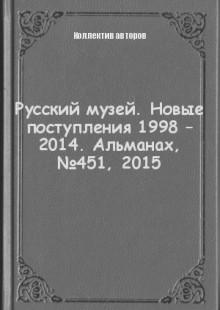 Обложка книги  - Русский музей. Новые поступления 1998 – 2014. Альманах, №451, 2015